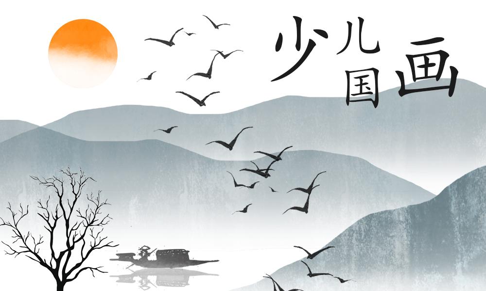 济南蔚蓝天空少儿国画课程