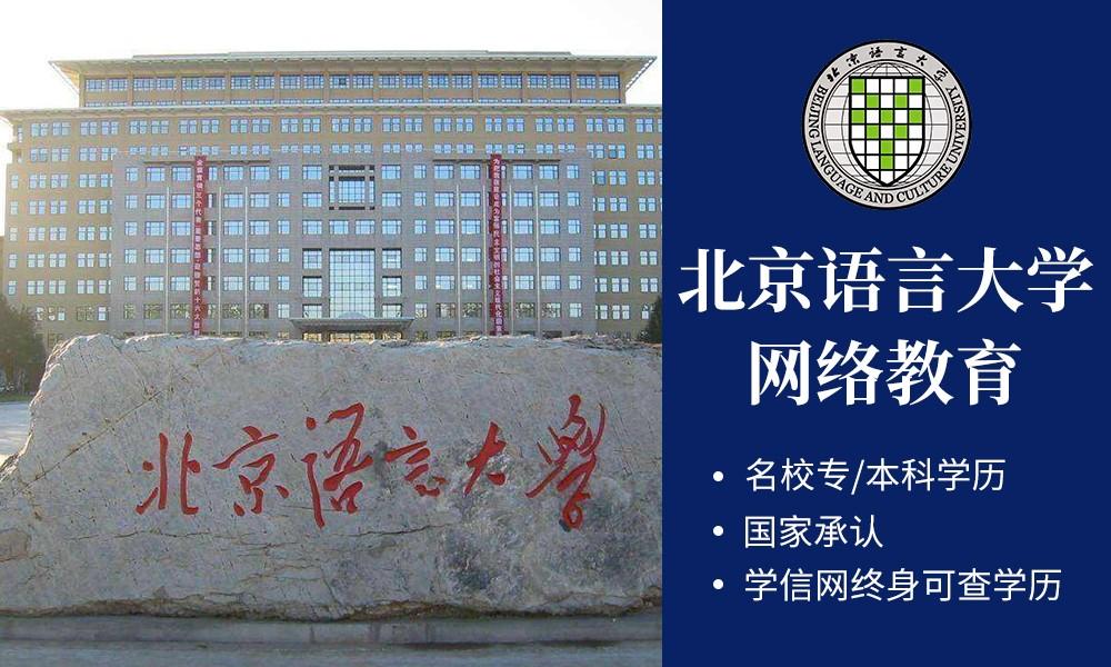 济南易学优北京语言大学网络教育
