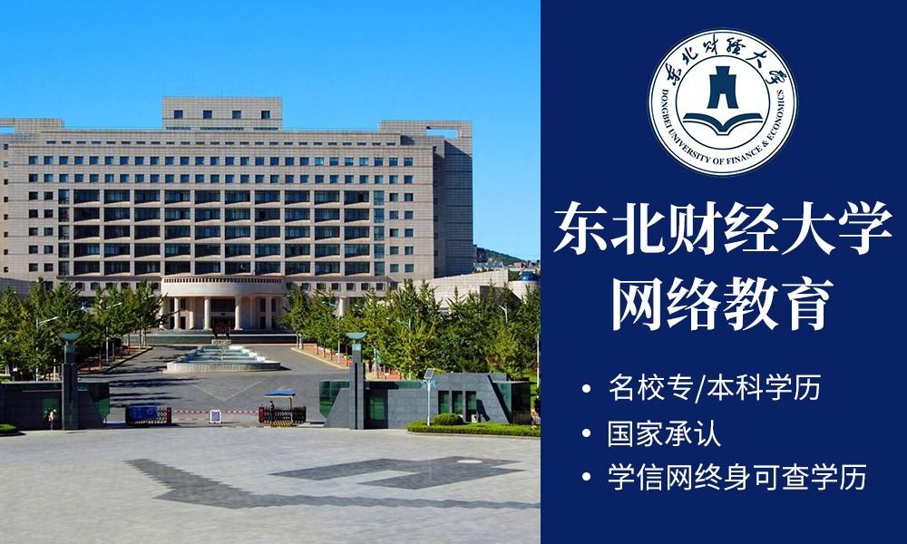 济南易学优东北财经大学网络教育