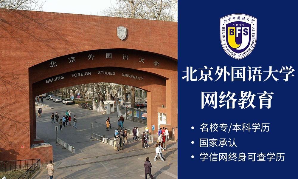 济南易学优北京外国语大学网络教育