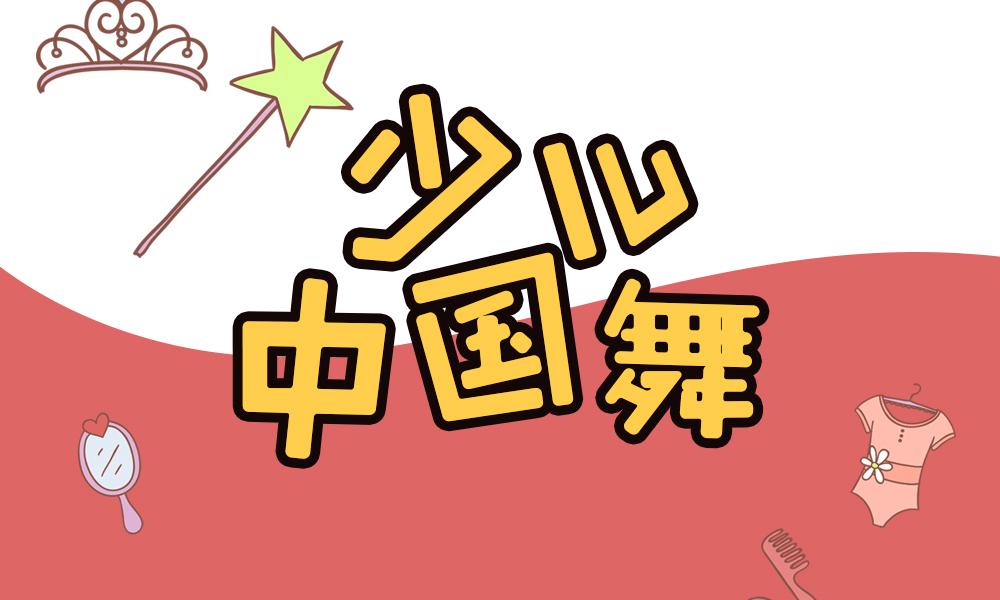 济南蔚蓝天空少儿中国舞课程