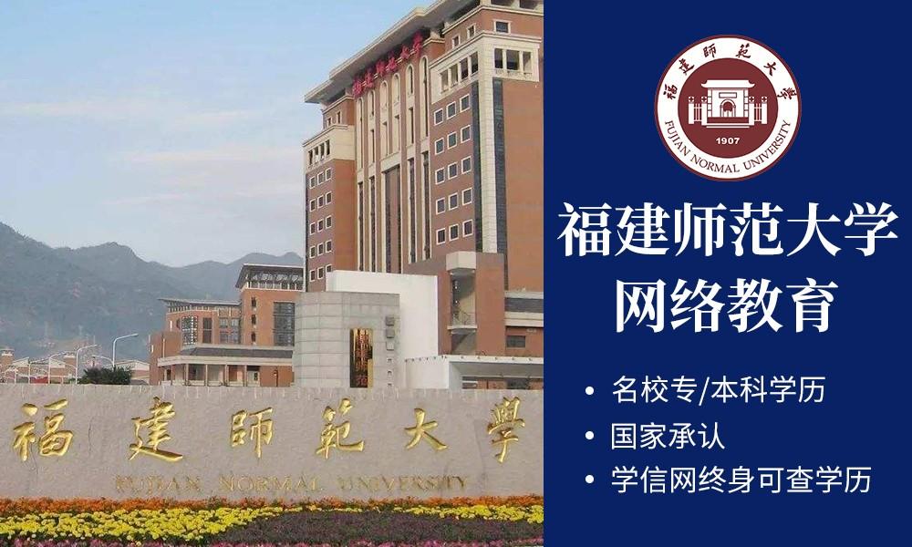 济南易学优福建师范大学网络教育