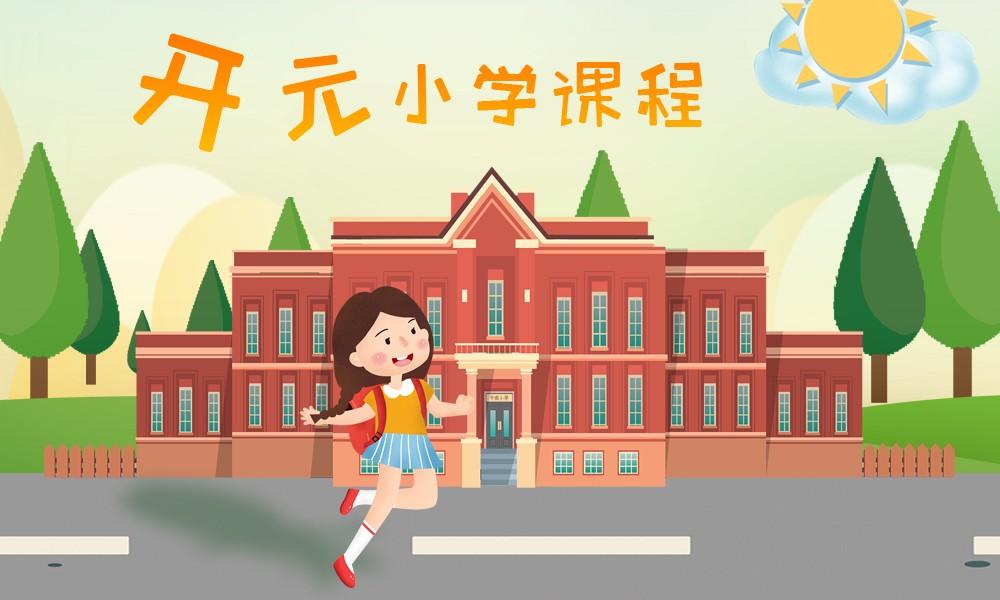 济南外国语开元小学课程