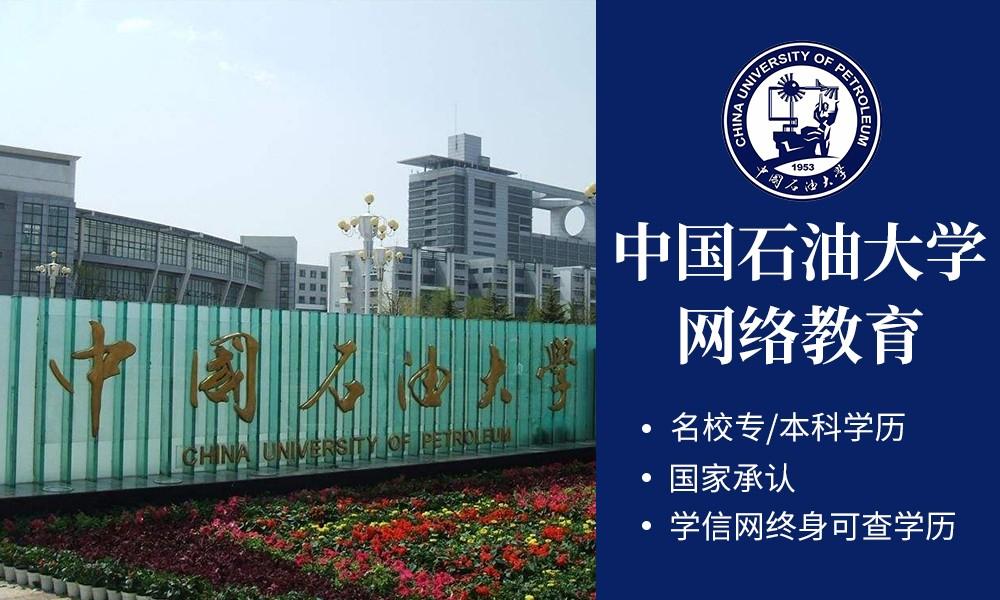 济南易学优中国石油大学网络教育