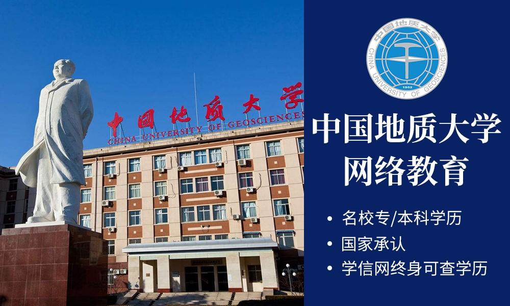济南易学优中国地质大学网络教育