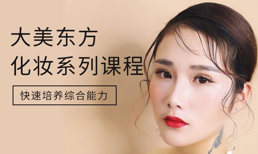 济南大美东方化妆系列课程