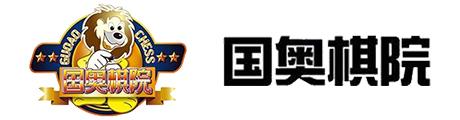 济南国奥棋院Logo