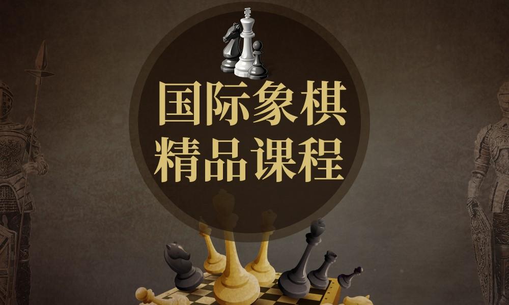 山东国奥国际象棋精品课程