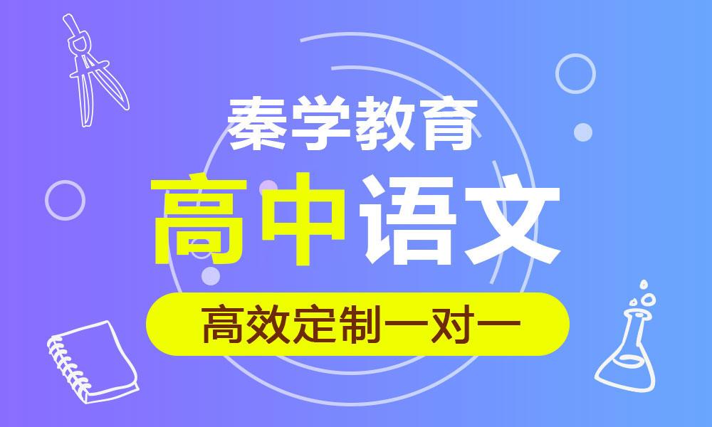 济南秦学高中语文辅导课程