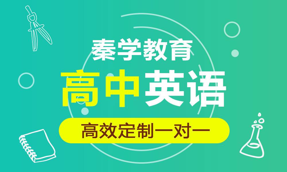 济南秦学高中英语辅导课程