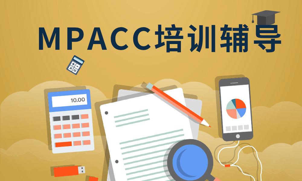 济南华章MPACC培训辅导