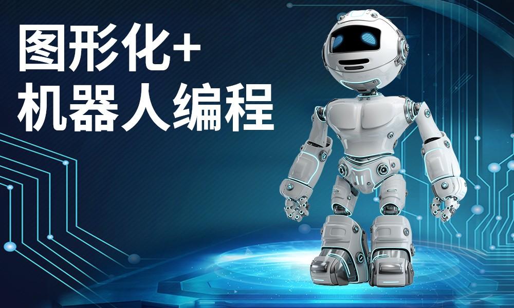 山东可达鸭图形化+机器人编程