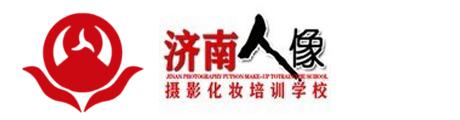 济南人像摄影职业技能培训学校Logo