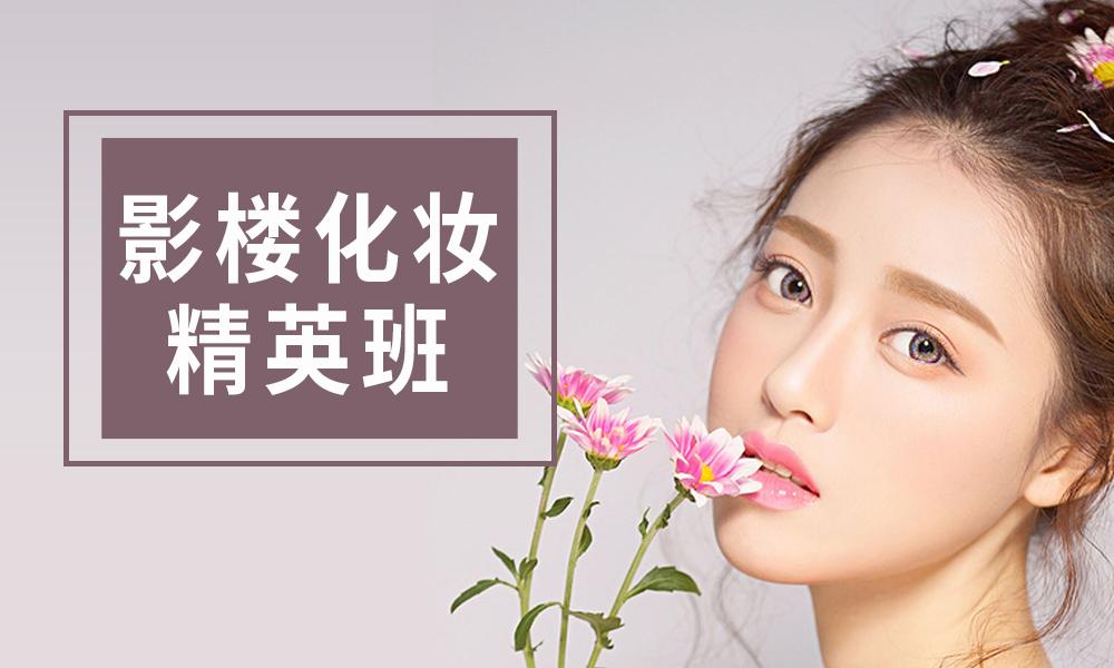 济南人像摄影影楼化妆精英班
