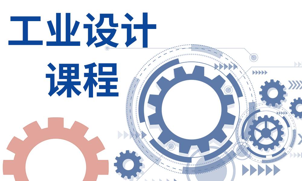 山东灵加工业设计课程