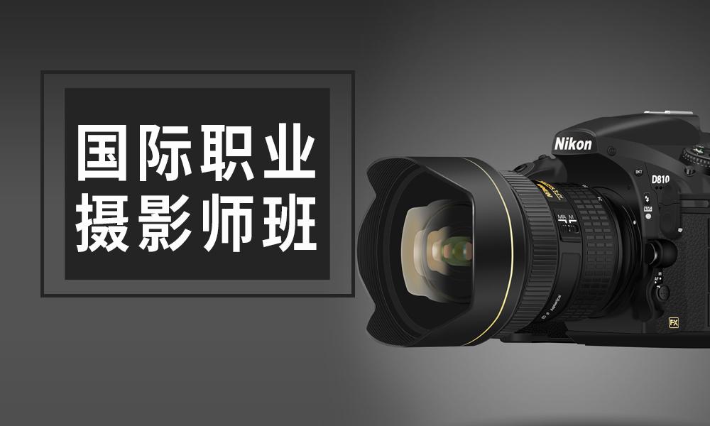 济南人像摄影国际职业摄影师班