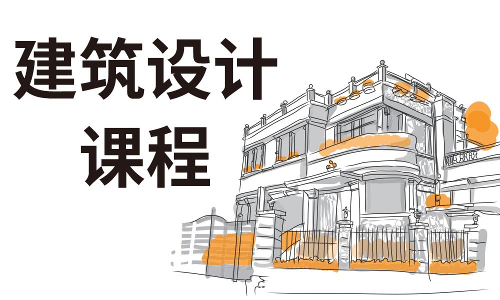 山东灵加建筑设计课程