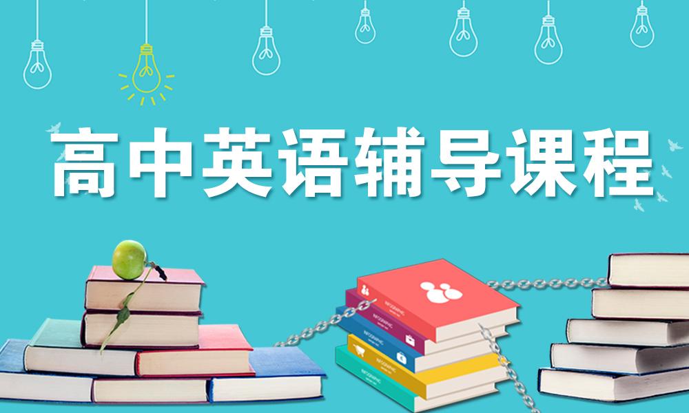 济南精锐高中英语辅导课程