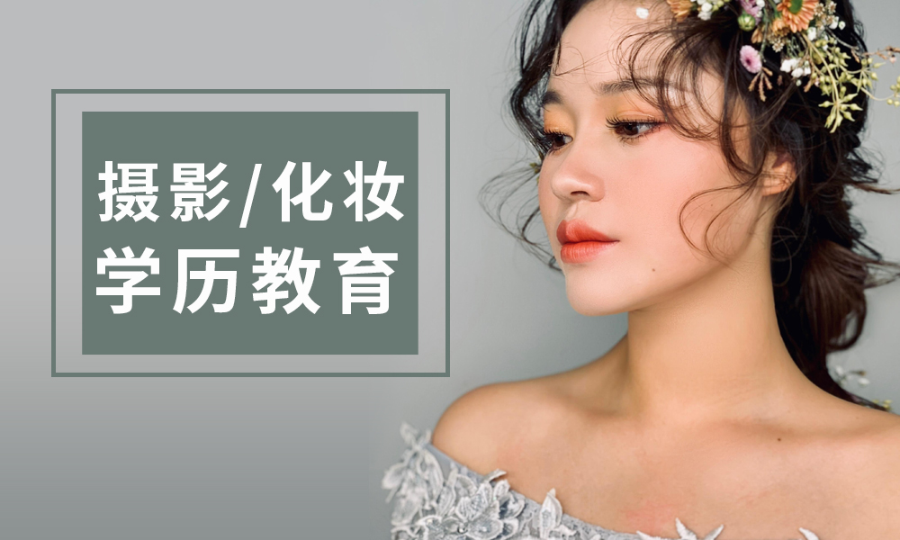 济南人像摄影|化妆学历班
