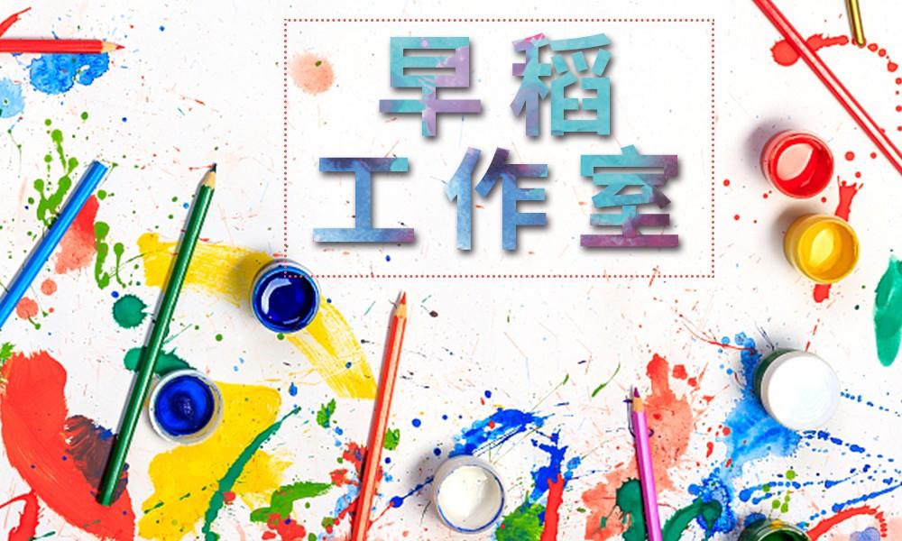 济南杨梅红早稻工作室(必修)
