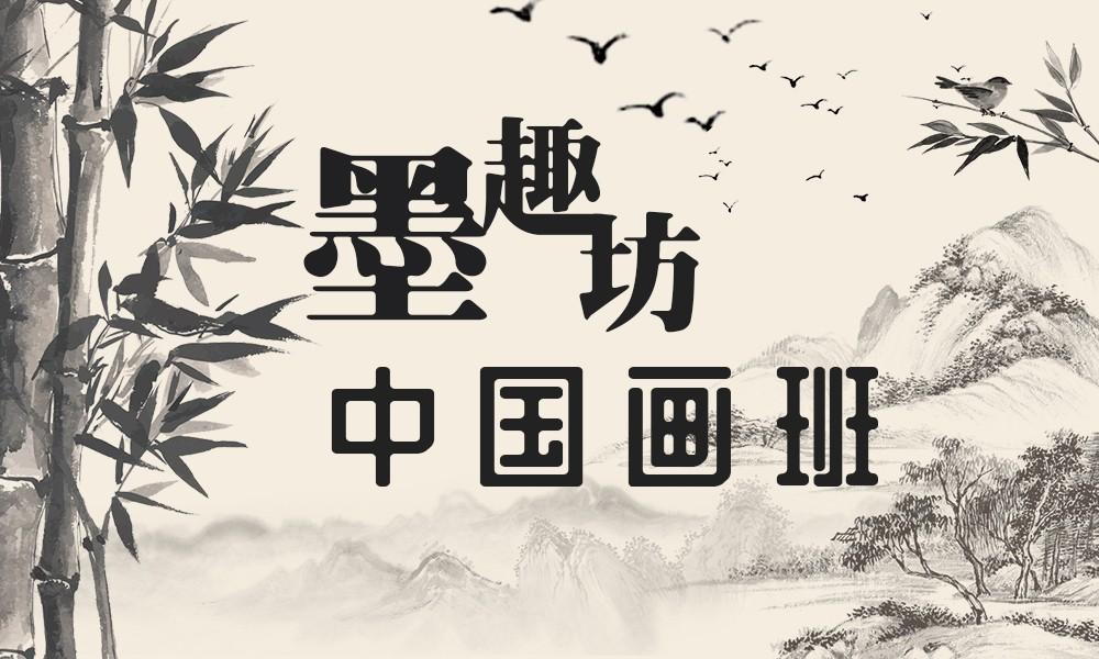 济南杨梅红墨趣坊·中国画班(选修)