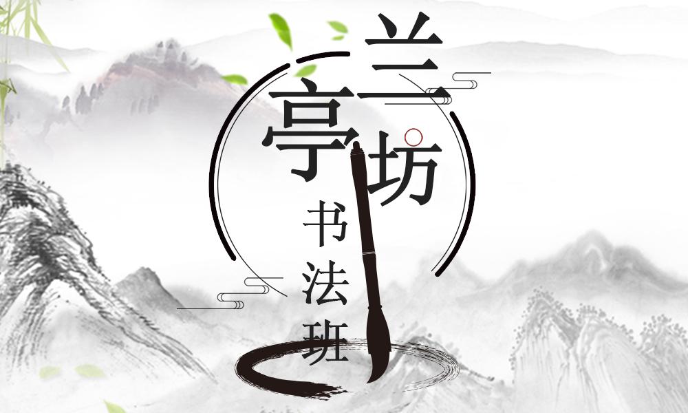 济南杨梅红兰亭坊·书法班(选修)