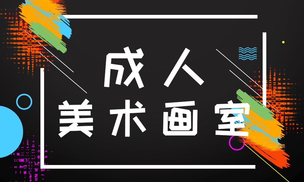 济南杨梅红成人美术画室(选修)
