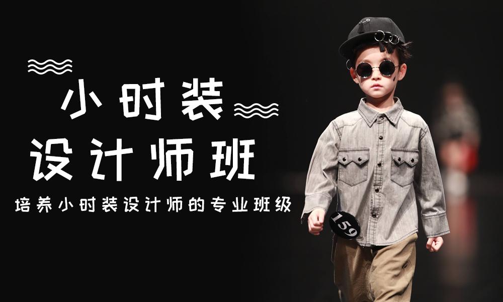 济南杨梅红小时装设计师班(选修)