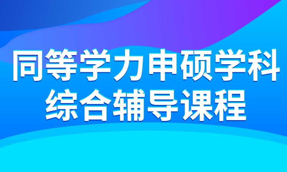 济南环球卓越同等学力申硕学科综合辅导课程