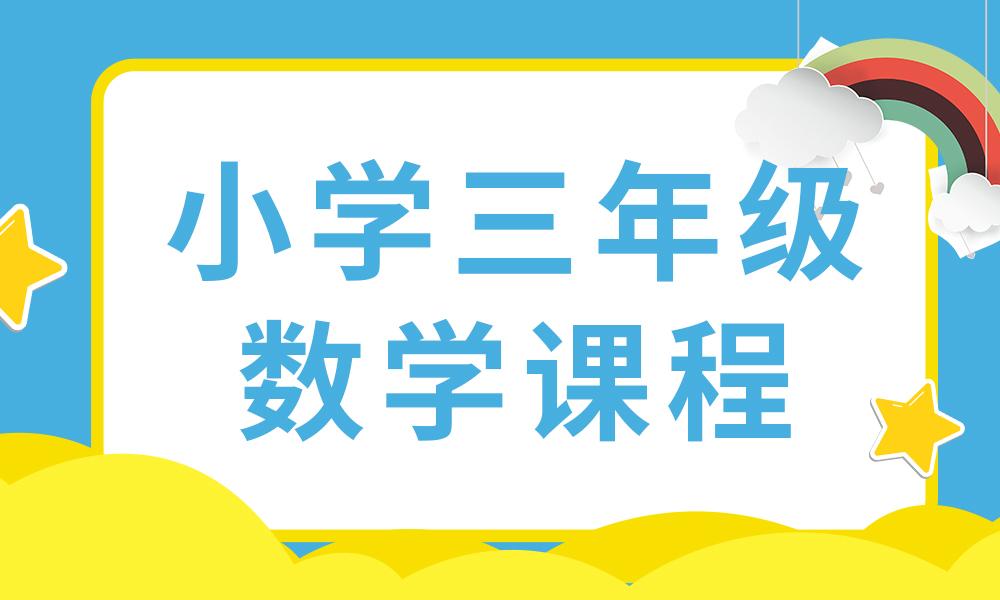 济南天材小学三年级数学课程