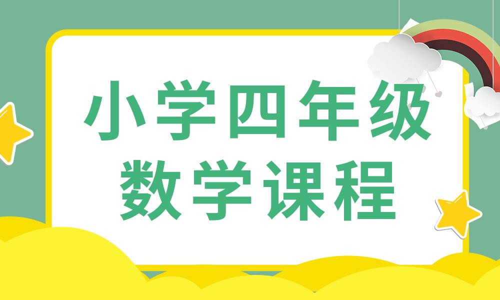 济南天材小学四年级数学课程
