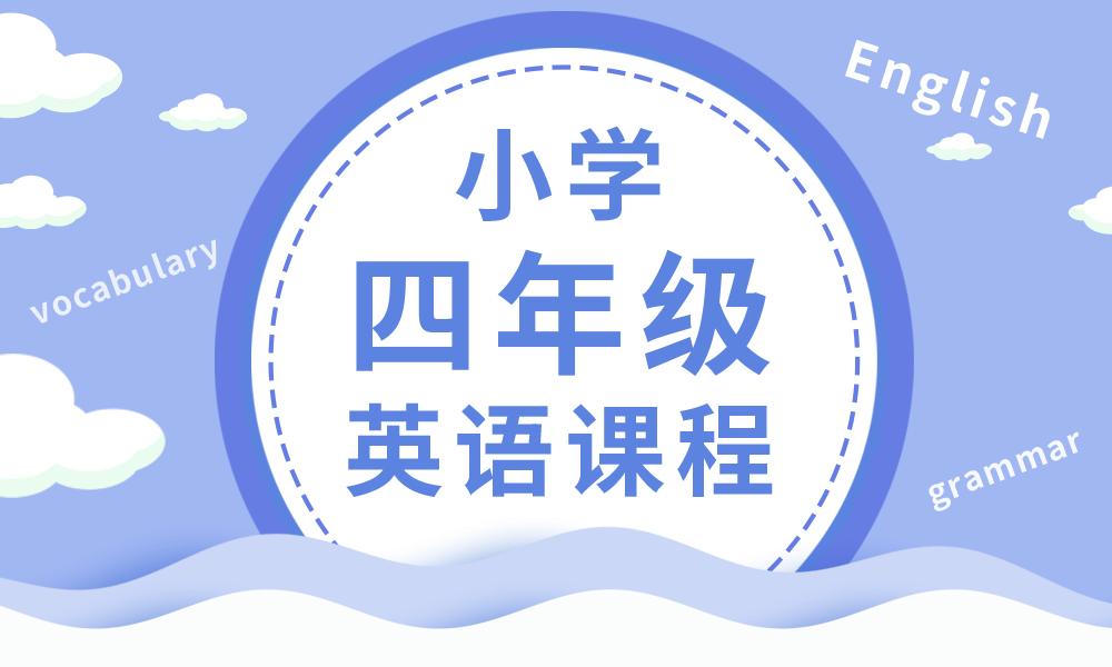 济南天材小学四年级英文课程