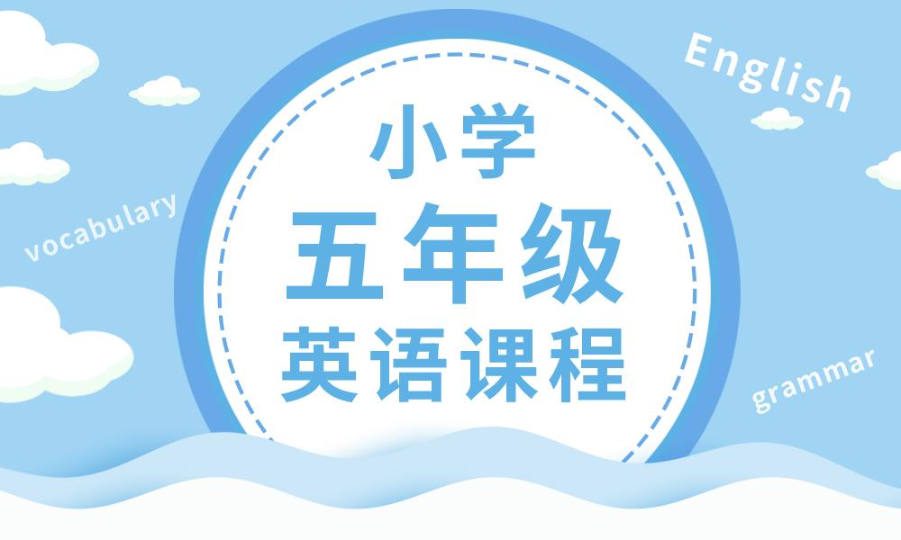 济南天材小学五年级英语课程