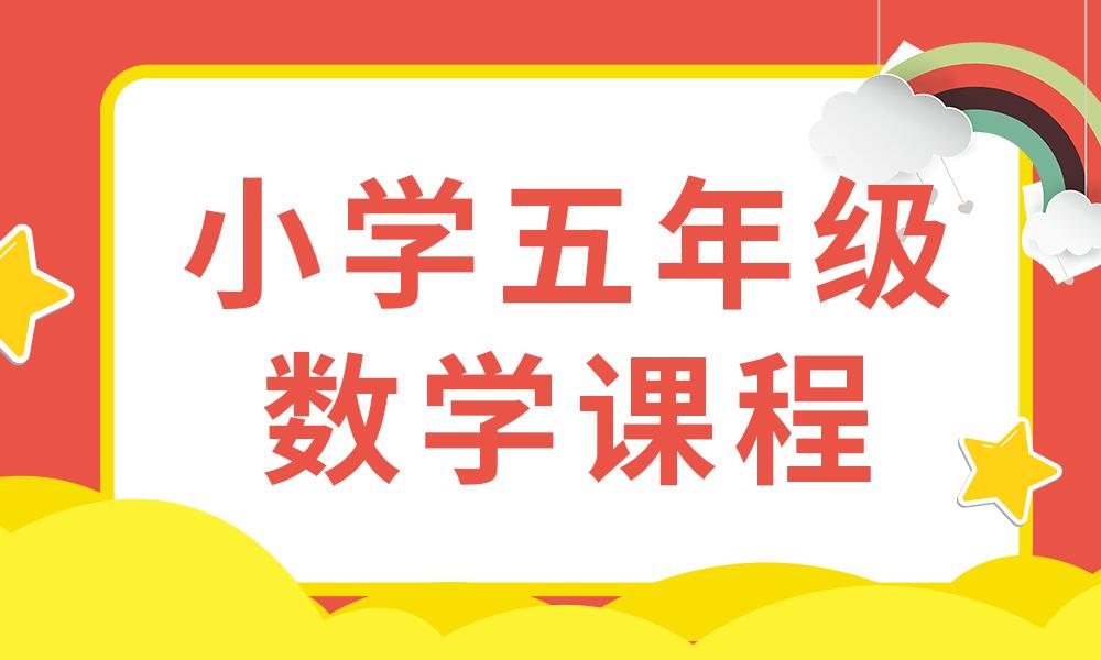 济南天材小学五年级数学课程