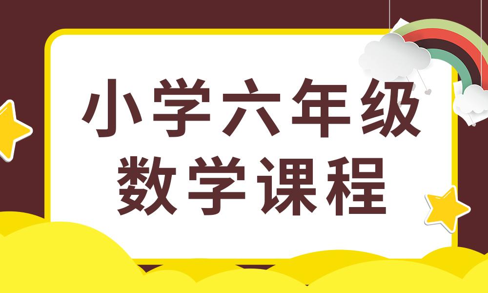 济南天材小学六年级数学课程