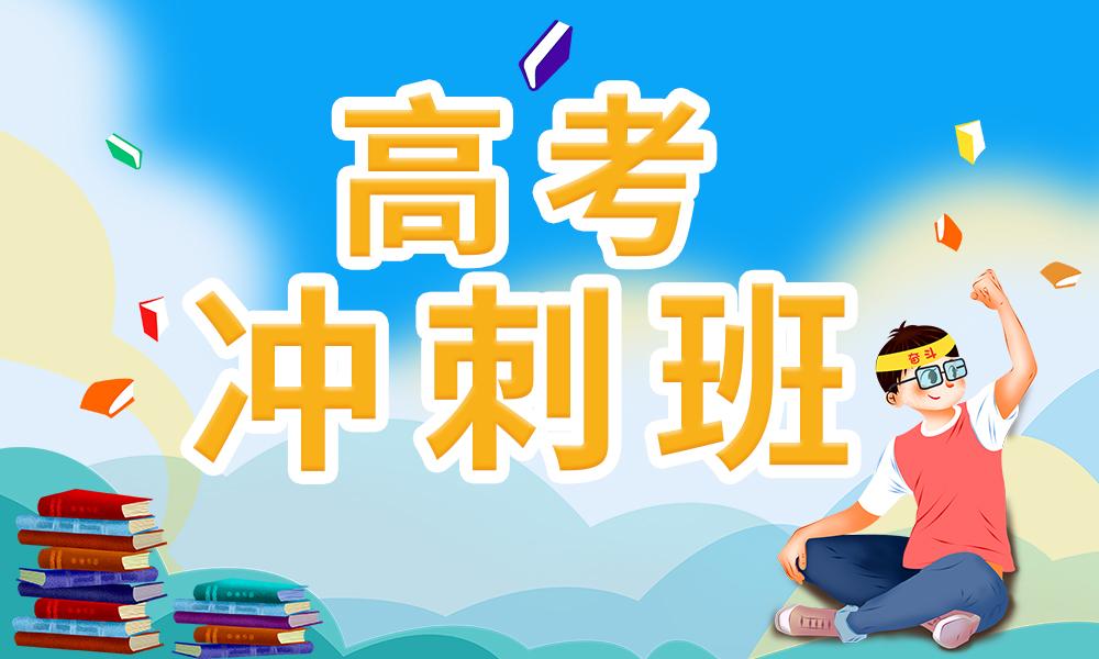 济南天材教育高考冲刺班
