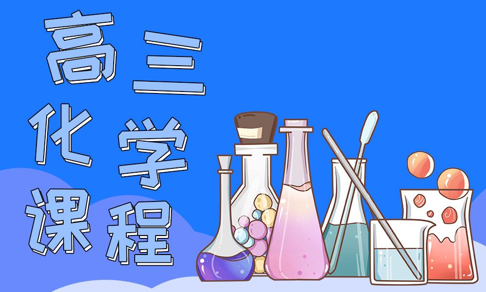 济南天材高三化学课程