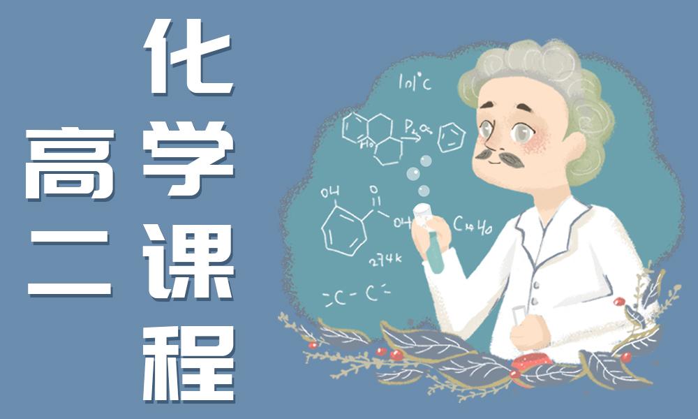 济南天材高二化学课程