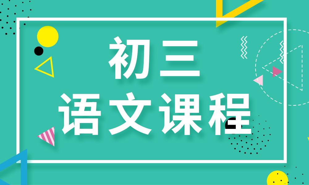 济南天材教育初三语文课程