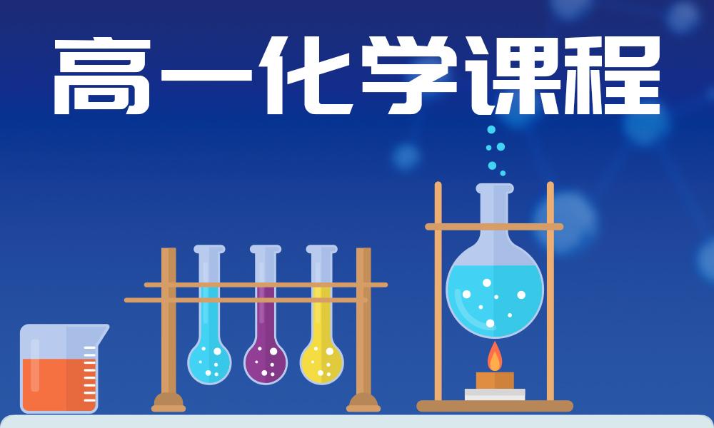 济南天材高一化学课程