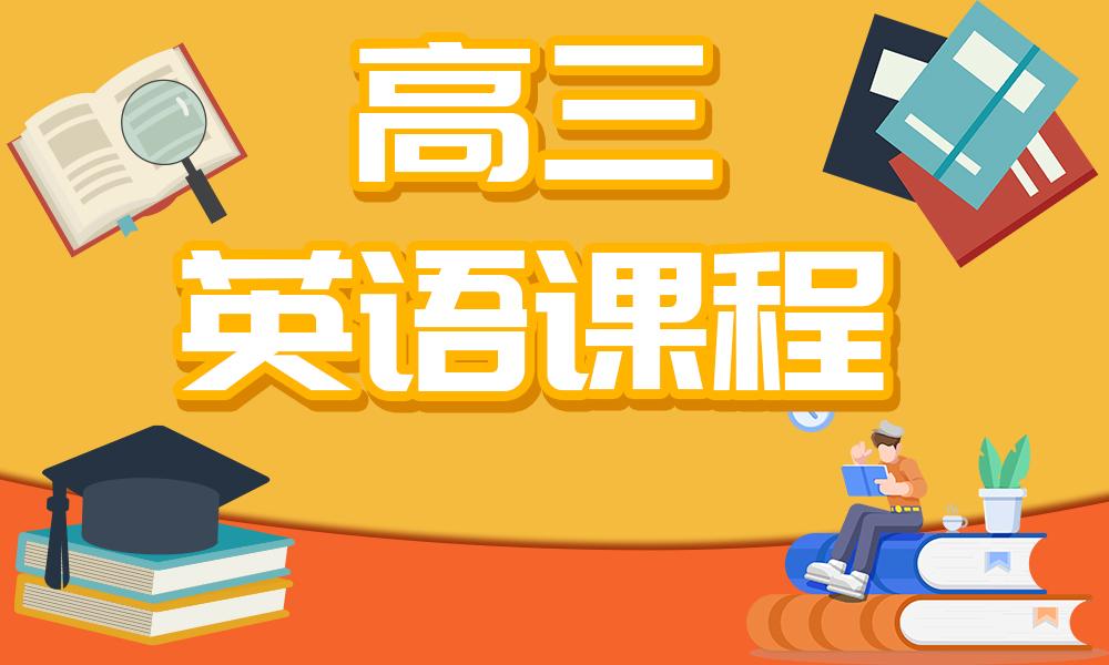 济南天材高三英语课程