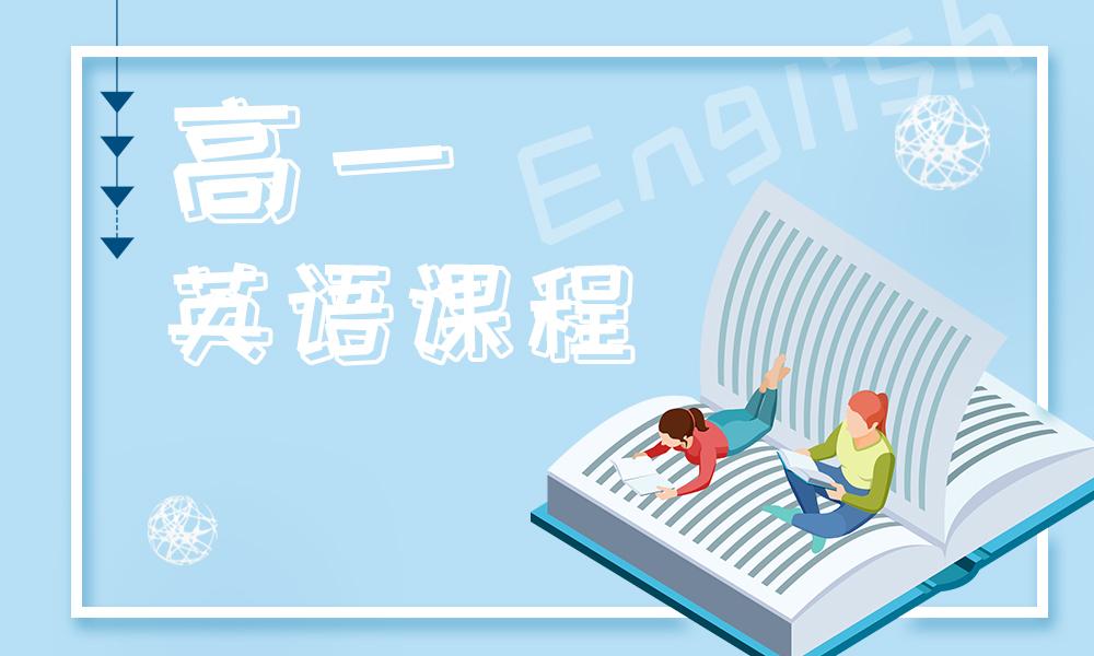 济南天材高一英语课程