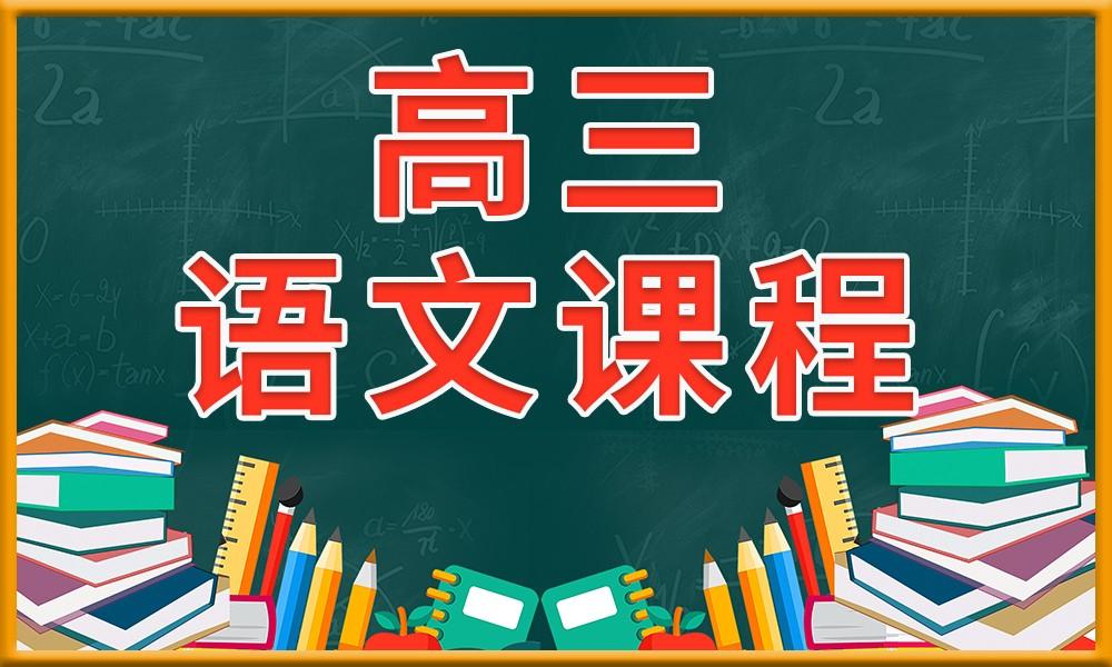 济南天材高三语文课程