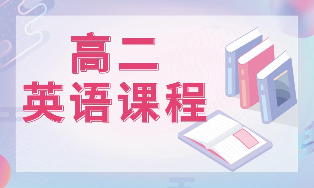 济南天材高二英语课程