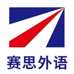 青岛赛思外语学校