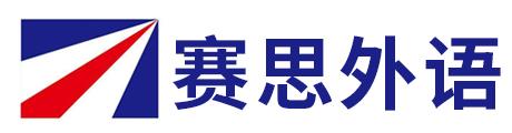 青岛赛思外语学校Logo