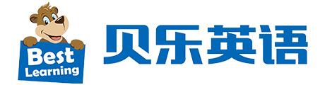 青岛贝乐英语Logo