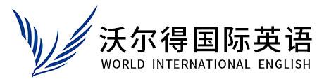 青岛沃尔得国际英语Logo