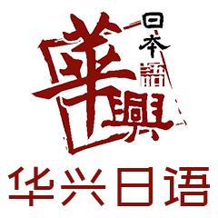 青岛华兴日语