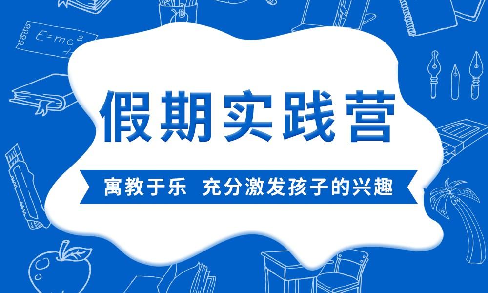 上海贝乐假期实践营